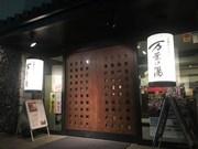 小田原駅からもすぐの24時間営業巨大温泉~小田原お堀端 万葉の湯