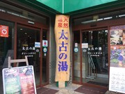 平塚駅からもすぐで深夜滞在も快適~「太古の湯」