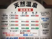 宴会場備えた健康ランド~ヨコヤマ・ユーランド鶴見