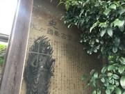 1300年以上!日本最古の霊泉~有馬療養温泉旅館