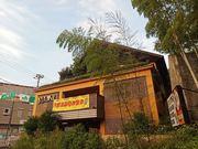 山斜面に作られた露天風呂~お風呂の王様港南台店