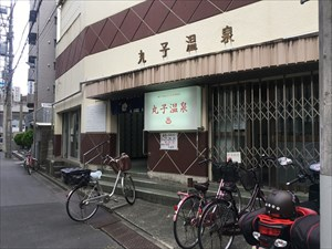 丸子温泉<銭湯>