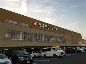 RAKU SPA 鶴見(人工温泉)