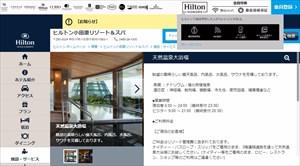 ヒルトン小田原リゾート&スパ<ホテル>