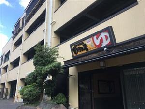 竜泉寺の湯湘南茅ヶ崎店