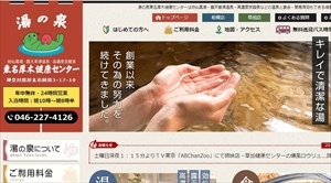 湯の泉東名厚木健康センター