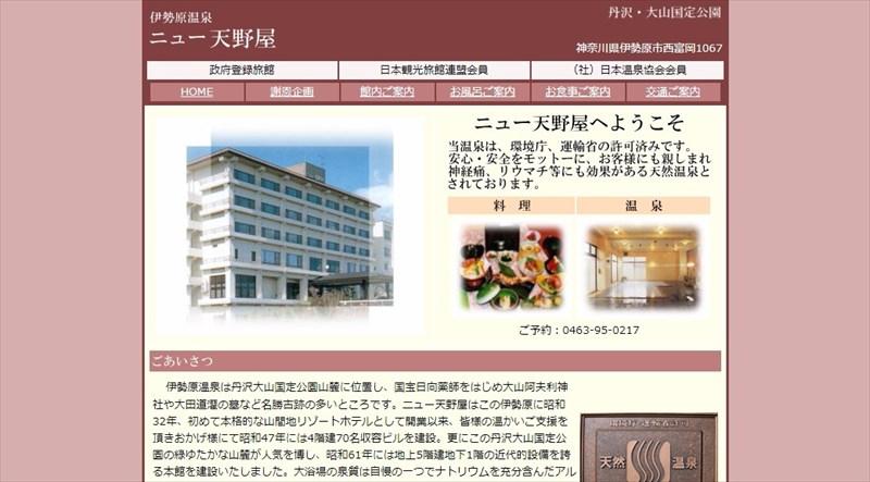 伊勢原温泉 ニュー天野屋<ホテル>