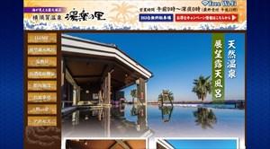 湯楽(ゆら)の里 横須賀温泉