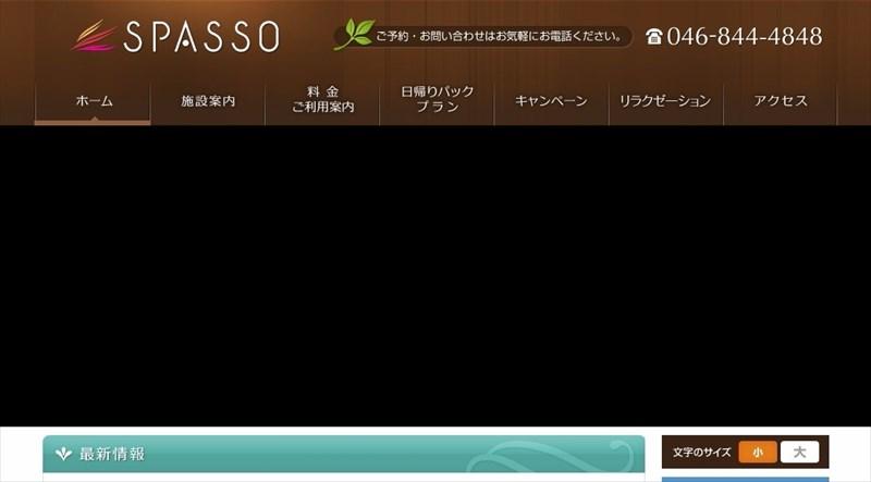 ビューティ&リラクゼーションスパ SPASSO(スパッソ)<ホテル>