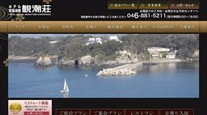 ホテル京急油壺 観潮荘<ホテル>