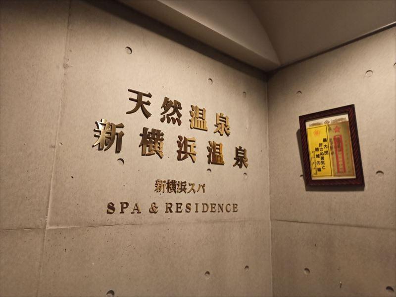 天然温泉新横浜温泉(新横浜フジビューホテル)