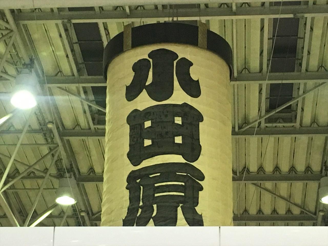 の 湯 小田原 万葉